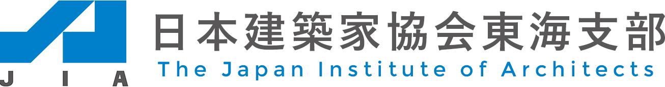 JIA 公益社団法人日本建築家協会 東海支部