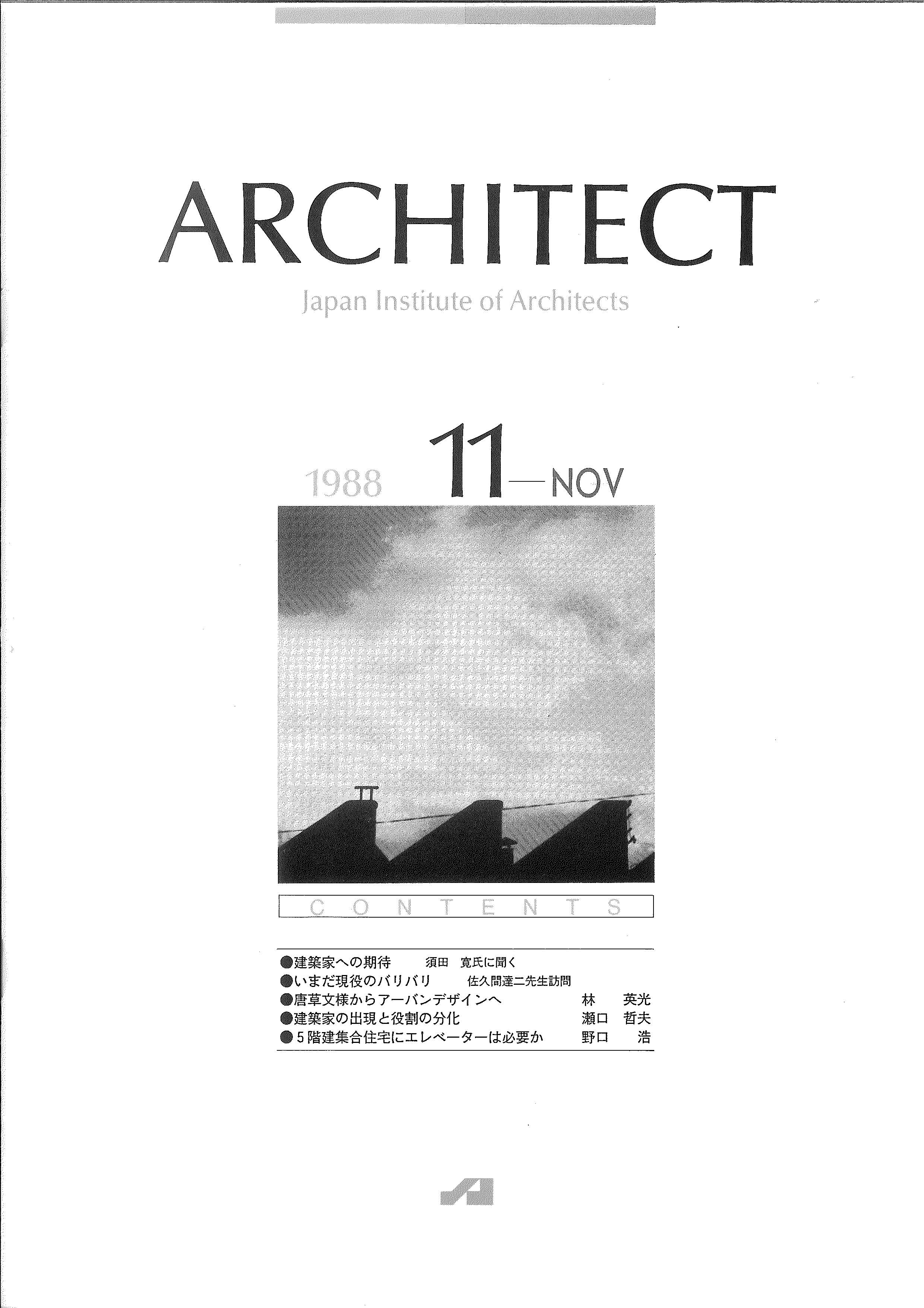 1988年11月