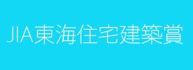 JIA東海住宅建築賞