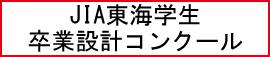 JIA東海学生卒業設計コンクール