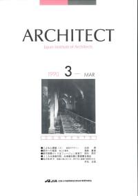 1990年3月